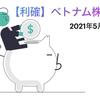 【利確】2021年5月第3週【ベトナム株投資】