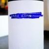 北西酒造 純米吟醸 Prototype R1BY 限定直汲み 無濾過生原酒