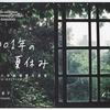 2001年の夏休み 東京大学駒場寮写真集 [SECOND EDITION] 取扱店一覧(2021/9/22時点)