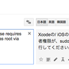 Agreeing to the Xcode/iOS license requires admin privileges, please re-run as root via sudo. と出た時の対処