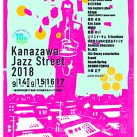 2018年9月15日〜17日、「 KANAZAWA JAZZ STREET(金沢ジャズストリート) 2018」が開催!金沢中心部をめいっぱい使ったジャズの祭典です!