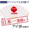 【MISSION】ワンコインで入手可能!?《暫定日本一》美味いアジ丼を食せ!