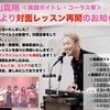 【7月】鳥山真翔レッスンスケジュール《美顔ボイトレ&各ワークショップ》