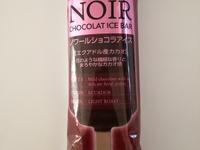 セブン「限定」ノワールショコラアイス「エクアドル産カカオ」のチョコが美味しい。カカオが効いたチョコが美味しい。