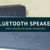 【米アマゾン5位】Bluetoothスピーカー『Tribit XSound Go』比較レビュー!【バカ売れ!?】
