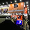 快活CLUB宜野湾店へ行ってきた。仮眠やノマドワークにも向いてそうでマジで快適。