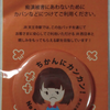 JR西日本の「ちかん」への取り組み「 No More!! ちかん」