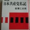 安東仁兵衛「日本共産党私記」(文春文庫)