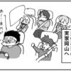 (0165話)ゴニンジャー