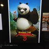 Netflixオリジナルになっとる:映画評「カンフーパンダ3」