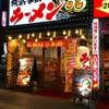 【今週のラーメン2930】 横浜家系ラーメン 壱角家 三鷹店 (東京・三鷹) 博多とんこつらぁ麺
