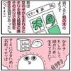 【4コマ2本】桐の木と娘の3回目の夏
