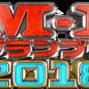 M-1グランプリ2018はもはや漫才日本一決定戦ではない