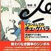 1043加藤薫著『イコンとしてのチェ・ゲバラ――〈英雄的ゲリラ〉像と〈チェボリューション〉のゆくえ――』