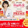 【懸賞情報】ヤマザキビスケット ルヴァンプライムを食べながら科捜研の女を観よう!キャンペーン2