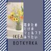 【IKEA ボッシルカ】余白にこそ価値を~なディスプレイしてみました。そして、もたらされる心の軽量化。余白は癒し。