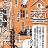 文藝2021年春季号「夢のディストピア」感想