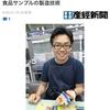 産経新聞に取り上げて頂きました!