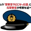 ハルオサンの「警察官をクビになった話」について【元警察官が語ります】