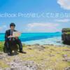新型Macbook Proが欲しくてたまらない件~2016年秋~