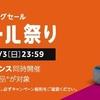 SurfaceやAnker製品も!Amazonで2月3日までタイムセール祭り開催中!