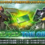 次回EXガシャは局地型ガンダム[OR]を入手できるチャンス!