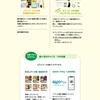 【6/30*7/8】フジッコおうちで絵手紙キャンペーン【レシ/はがき*web】
