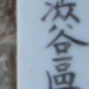 【渋谷区】代々木新町