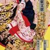 桜姫東文章上の段を見て