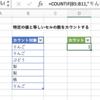 Excelで特定の値と等しいセルの数をカウントする
