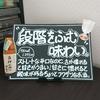 【白神山地の四季 特別純米酒】の感想・評価:伝統的な味わいを飲みやすく仕上げた辛口