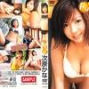 次原かな/FuwaFuwa/竹書房/43+4分/2004年10月22日発売