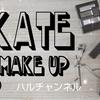 【ケイト】アイシャドウ・マスカラ・リップ・チーク!大好きなKATEをレビューするよ!