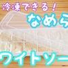 【離乳食レシピ】超簡単!滑らか!ダマになりにくいホワイトソースの作り方【なかた村の離乳食】
