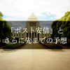 ポスト安倍さん予想 - 安倍さんの後は菅さんで、さらに岸田さん、河野さん、小泉進次郎さんと続くかも「しれない」お話
