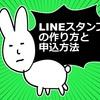 初心者向け自作LINEスタンプの作り方と申込方法
