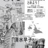 8月1日@大阪 宮古島・西南諸島への自衛隊配備を止めよう!
