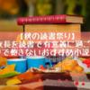 【秋の読書祭り】秋の夜長を読書で有意義に過ごそう!途中で飽きないおすすめ小説10選
