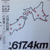 12,617.4km 古澤良治郎の世界ライヴ(1980) これはジャズでじゃなくて