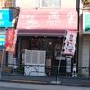 北赤羽「珈琲店 燕里(えんり)」〜手作りにこだわられている喫茶店〜