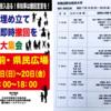 2018年7月15日(日)~20日(金) 移動辺野古総合大学 - コンサートと演題