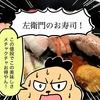 【金沢】ランチがお得でオススメ!『左衛門』はめちゃくちゃ美味しい寿司屋だった!