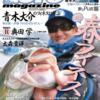 【バス釣り雑誌】2018年5月号「ルアマガ・ロドリ・バサー」発売!