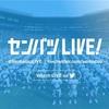 Twitterでライブ配信!?選抜高等学校野球大会*決勝戦!!