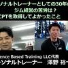 Vol.4 キャリアインタビュー ――NSCAジャパン