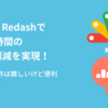 GAS×Redashで月18時間の工数削減を実現! ~API操作は難しいけど便利だった~