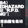 """【初見動画】PS4【BIOHAZARD RE:2 """"R.P.D. Demo""""】を遊んでみての感想!"""