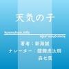 《Audible》天気の子 / 新海誠 /  醍醐虎汰朗 森七菜