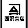 西沢本店のキャッシュレス決済について