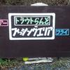 かじか村フィッシングエリア冬季休業のお知らせ